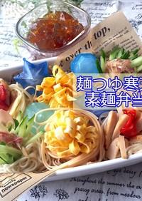 麺つゆ寒天ジュレで素麺弁当 詰め方