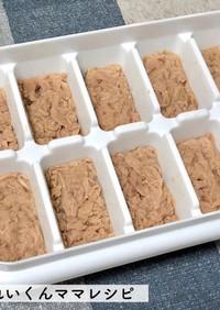 離乳食常備★ツナの冷凍ストック