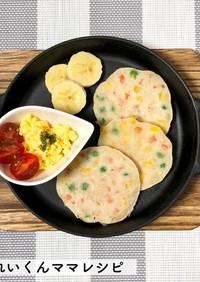 離乳食完了期★ツナと野菜のホットケーキ