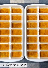 離乳食常備★かぼちゃの冷凍ストック