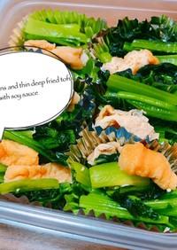 お弁当作り置き☆小松菜と油揚げのお浸し