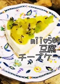 ゼスプリキウイ&豆腐レアチーズケーキ風