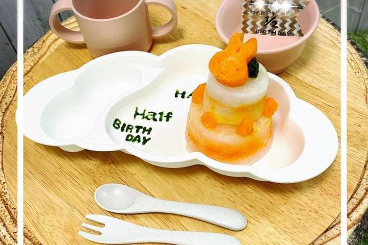 ハーフバースデー 離乳食ケーキ プレート レシピ 作り方 By クック91r311 クックパッド