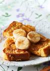 コーンフレーク&バナナのフレンチトースト