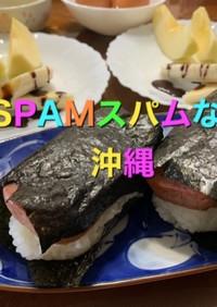 SPAMスパムな朝 沖縄のおにぎり