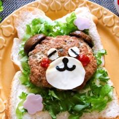 ハンバーグでくまちゃんトースト