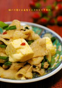 豚バラ肉とお豆腐とニラのピリ辛炒め