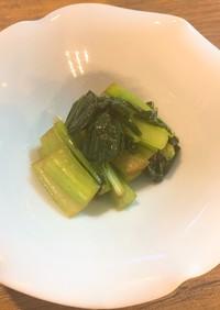 小松菜の自家製だし醤油和え