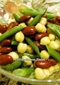 3種のビーンズサラダ