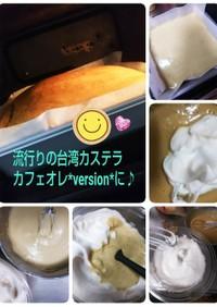 米粉で台湾カステラ珈琲牛乳version