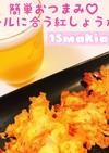 簡単おつまみ♡ビールに合う紅生姜の天ぷら