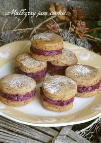 マルベリージャムクッキー