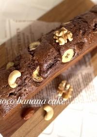 HMで簡単☆チョコバナナケーキ
