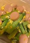 小松菜とお魚ソーセージの卵炒め