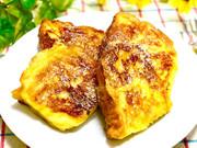 簡単ふわふわ☆フレンチトーストの写真