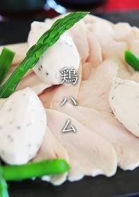 サラダチキン(鶏ハム)