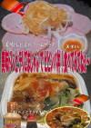 美味ドレとテリヤキごまだれでビビンバ丼