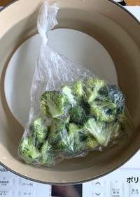 ポリ袋で3分湯煎『ブロッコリー茹で方』