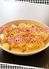 ☆簡単☆ツナと玉ねぎの和風パスタ