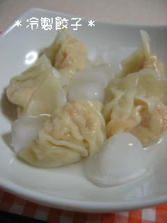 冷製キムチ餃子☆