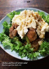 鶏肉とブロッコリーのタルタルホットサラダ