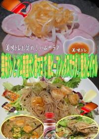 美味ドレとヤム南蛮ポン酢マヨ焼ビーフンS