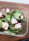 【菜園のレシピ】タコと胡瓜、わかめの酢物