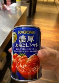 ラタトゥイユ カゴメの濃厚トマト缶で