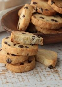 酵母で作るチョコチップクッキー