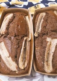 チョコバナナパウンドケーキ【HM使用】