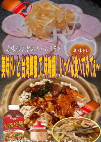 美味ドレと台湾蜂蜜で味噌鍋!