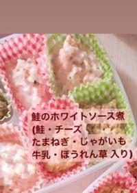 9ヶ月 離乳食 鮭のホワイトソース煮込み