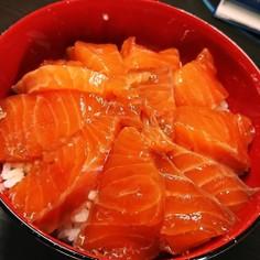 超簡単☆漬けサーモン丼