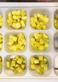 離乳食中期 さつまいも 角切り 冷凍保存