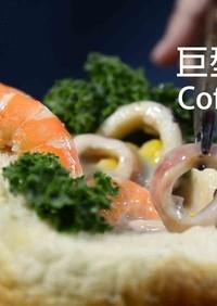 台湾料理♪棺材板★okane