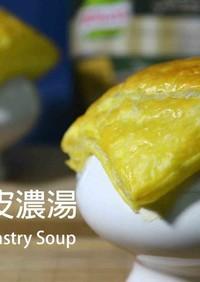 クリームスープポットパイ★okane