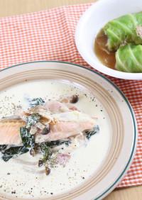 ロールキャベツ・鮭のクリーム煮