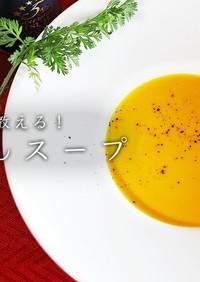 プロが教える!にんじんスープの作り方