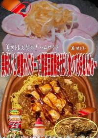 美味ドレの蜂蜜オイスターで麻婆豆腐焼そば