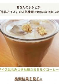 アイスはちみつきな粉ごまミルクコーヒー