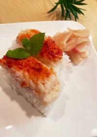 蟹ぼう(かまぼこ)の押し寿司