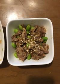 ジューシー!牛肉の枝豆の炒め物