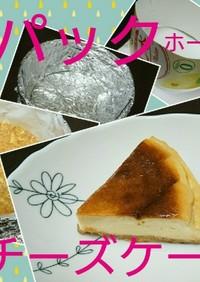 節約★紙パックのホール型でチーズケーキ☆