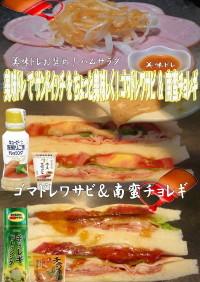 美味ドレでサンドイッチちょっと美味しくⅡ