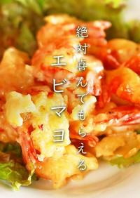簡単エビマヨ【海老のマヨネーズ和え】