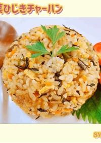 夏野菜と卵たっぷり麦高菜ひじきチャーハン