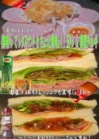 美味ドレでサンドイッチちょっと美味しくⅦ