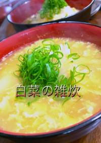 ダイエットレシピ 白菜の雑炊