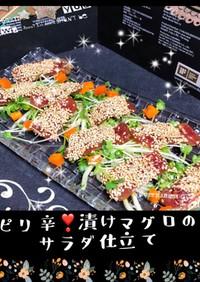 韓国風〜ピリ辛!漬けマグロのサラダ仕立て