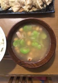 ポカポカ♪そら豆とひよこ豆の中華スープ